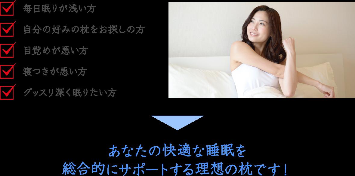 あなたの快適な睡眠を総合的にサポートする理想の枕です!